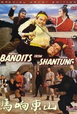 Постер фильма Бандиты из Шантунга (1972)