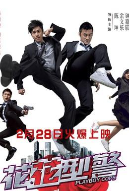 Постер фильма Полицейские-плейбои (2008)