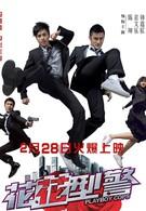 Полицейские-плейбои (2008)