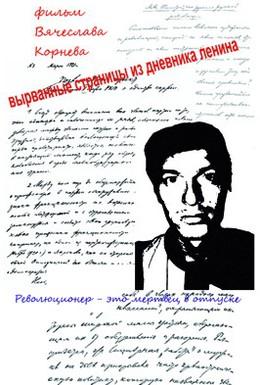 Постер фильма Вырванные страницы из дневника Ленина (2011)
