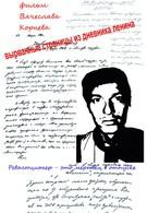 Вырванные страницы из дневника Ленина (2011)