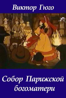 Постер фильма Горбун из Нотр-Дама (1986)