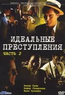 Падшие ангелы (1997)