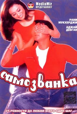 Постер фильма Самозванка (2003)
