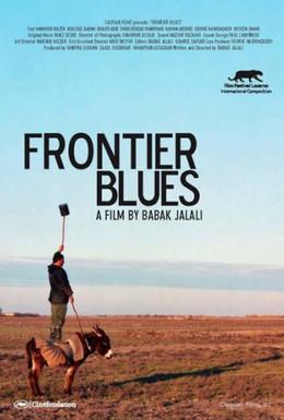 Постер фильма Пограничный блюз (2009)