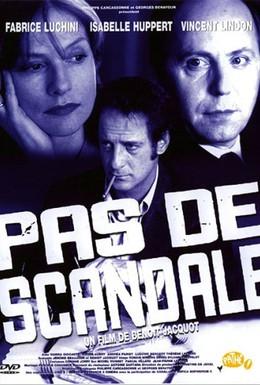 Постер фильма Только не скандал (1999)
