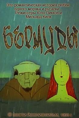 Постер фильма Бермуды (1998)