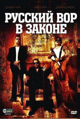 Постер фильма Русский вор в законе (2010)