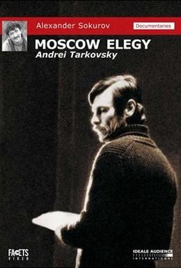 Постер фильма Московская элегия (1987)