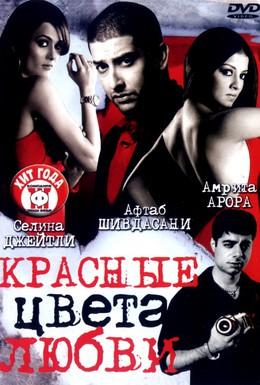 Постер фильма Красные цвета любви (2007)