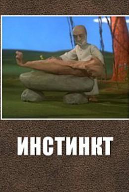 Постер фильма Инстинкт (2003)
