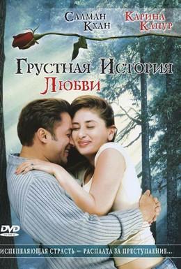 Постер фильма Грустная история любви (2005)