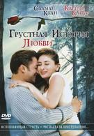 Грустная история любви (2005)