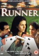 Бешеные деньги (1999)