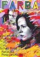 Фарба (1997)