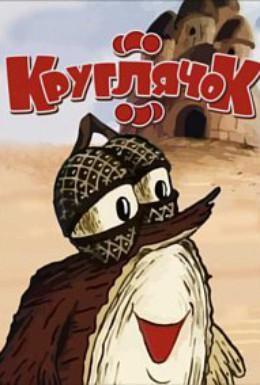 Постер фильма Круглячок (2002)