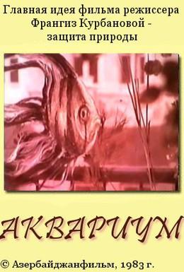 Постер фильма Аквариум (1983)