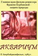 Аквариум (1983)
