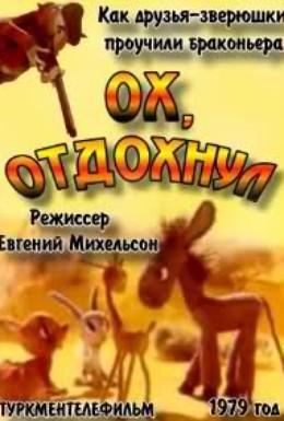 Постер фильма Ох, отдохнул (1979)