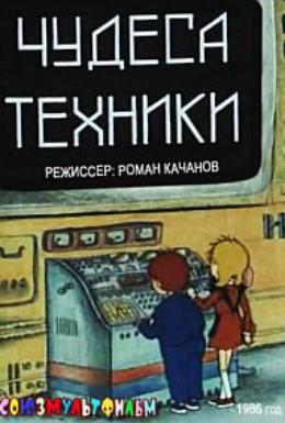 Постер фильма Чудеса техники (1986)