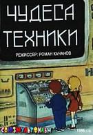 Чудеса техники (1986)