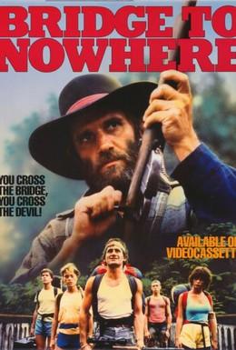 Постер фильма Мост в никуда (1986)