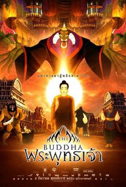 Постер фильма Жизнь Будды (2007)