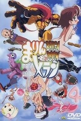 Постер фильма Бригадун: Марин и Меран (2000)