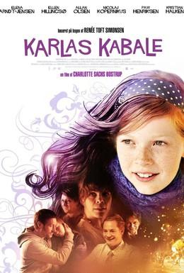 Постер фильма Игра Карлы (2007)