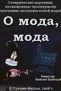Постер фильма О мода, мода (1968)