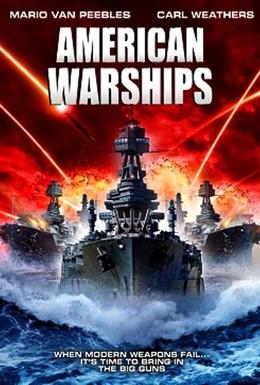 Постер фильма Американский боевой корабль (2012)