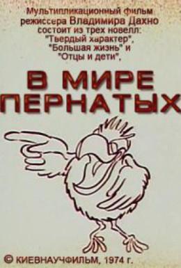 Постер фильма В мире пернатых (1974)