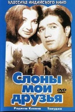 Постер фильма Слоны – мои друзья (1971)