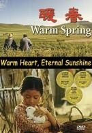 Теплая весна (2003)