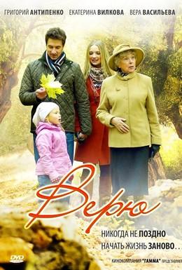 Постер фильма Верю (2012)