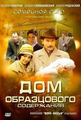 Постер фильма Дом образцового содержания (2010)
