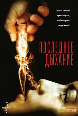 Постер фильма Последнее дыхание (2012)
