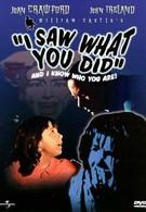 Я видел, что ты делал (1965)