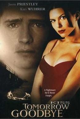 Постер фильма Прощайся с завтра (2000)