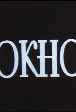 Постер фильма Окно (1978)