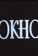 Окно (1978)