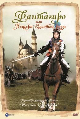 Постер фильма Фантагиро, или Пещера золотой розы (1991)