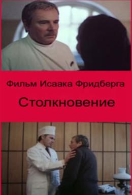 Постер фильма Столкновение (1984)