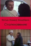 Столкновение (1984)