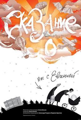 Постер фильма Сказание о нас с Евгенией (2012)