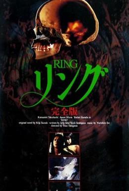 Постер фильма Звонок: Полная Версия (1995)