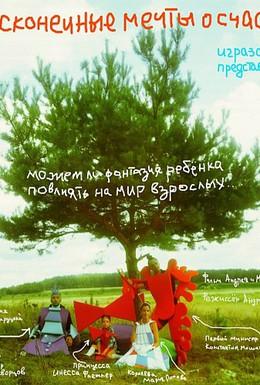 Постер фильма Бесконечные мечты о счастье (2009)