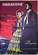 Накануне (1985)