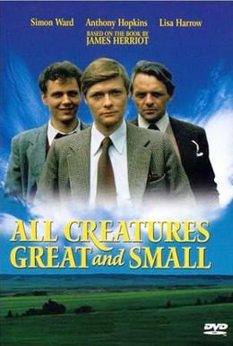 Постер фильма Все создания, большие и малые (1975)