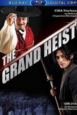 Постер фильма Большое ограбление (2012)